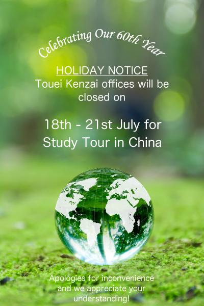 holiday notice july 2014
