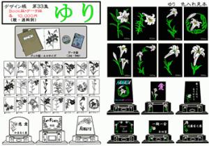 デザイン帳ゆりPDF