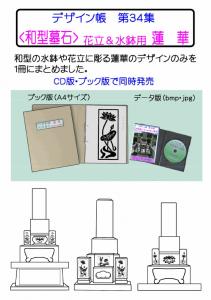 デザイン帳 第34集