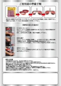 carrymate flyer ura