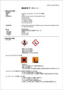 http://touei.ne.jp/wp/wp-content/uploads/2014/03/SDS_solidwax_JPN_2019.pdf