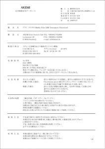 SDS_transparentW_JPN_2019