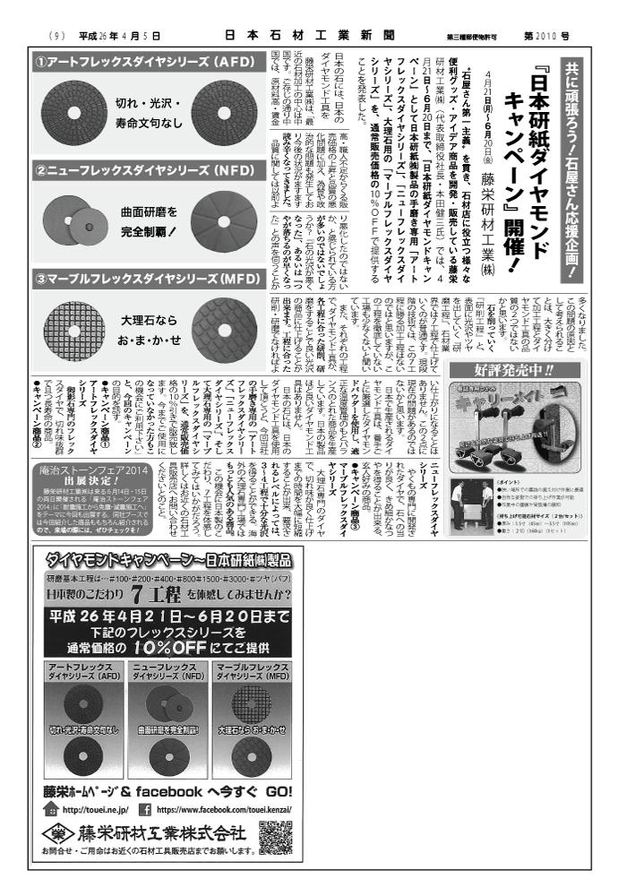 石材新聞記事