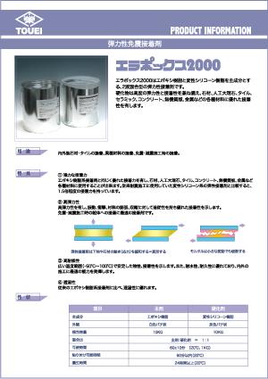 エラポックス2000