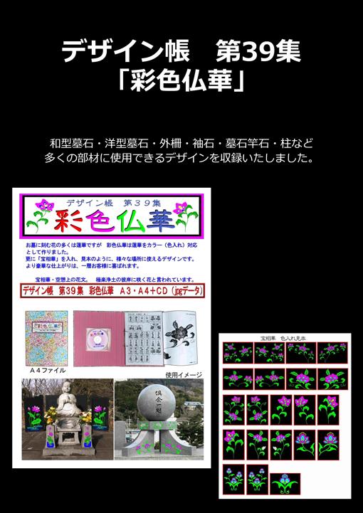 デザイン帳第39集