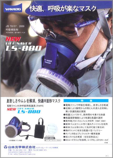 LS-880