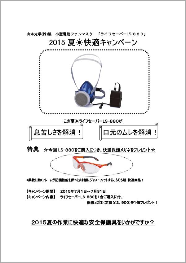 LS880_yamamoto