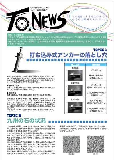 touei_news1