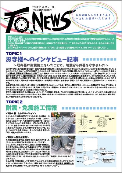 touei_news3