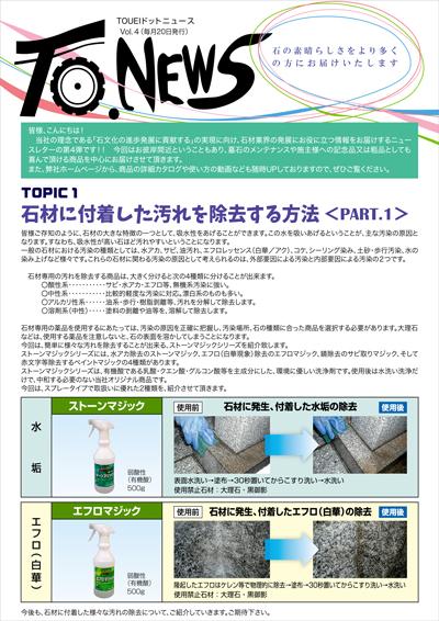 touei_news4
