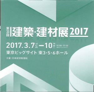 建築・建材展2017画像