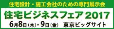 住宅ビジネスフェア2017 2017年6月8日(木)・9日(金)東京ビッグサイト