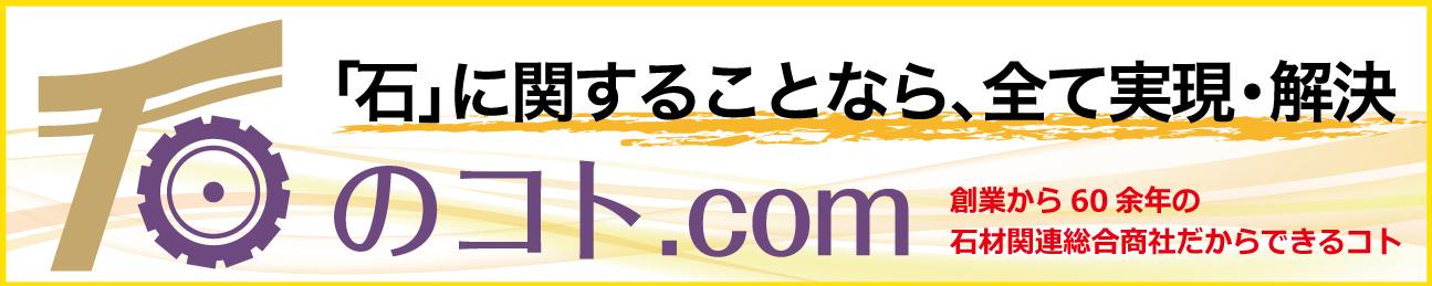 石のコト.com