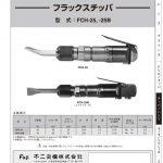 FCH-25---分解図---チッパ・ハンマ・ランマ---バージョン-A--(日本語)