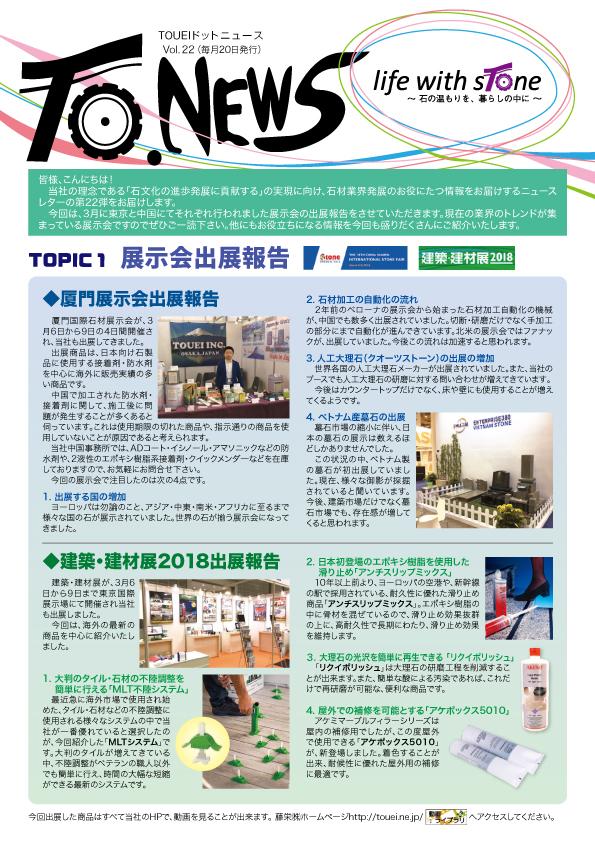 TO.NEWS22