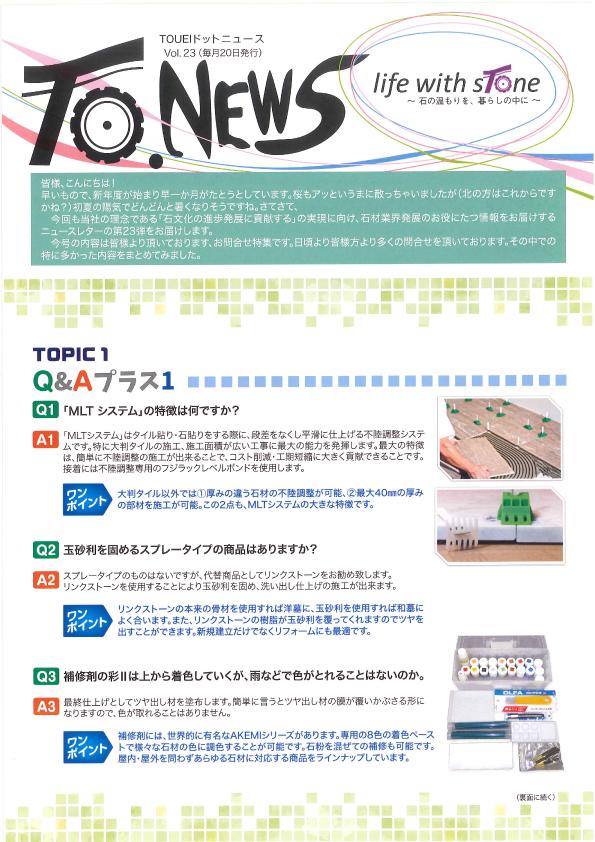 TO.NEWS23