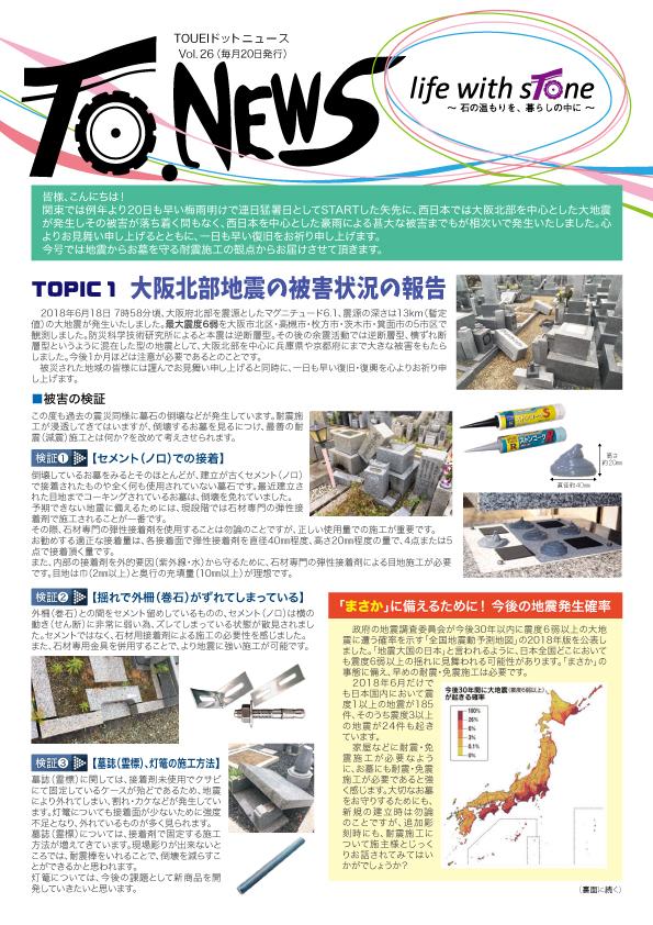 TO.NEWS26