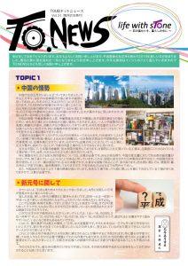 TO.NEWS31