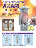 石のローソク立 AKARI