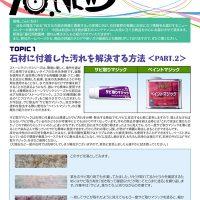 touei_news5