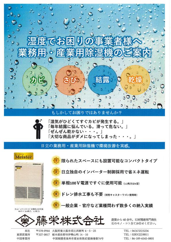 ⑤除菌エアー(P7,8-除湿器のみ)藤栄