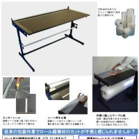 もりや産業 緩衝材ロールスタンド RST-02 A4チラシ_藤栄