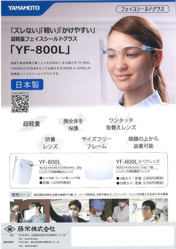 20200612 山本光学YF-800L_藤栄