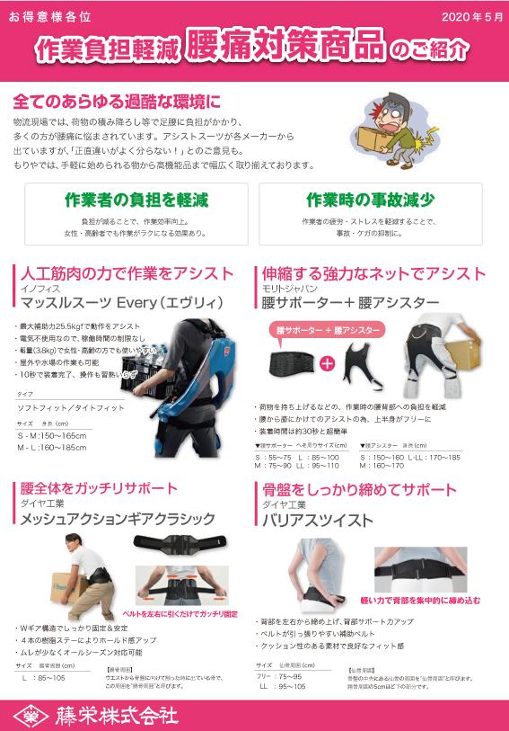 腰痛対策商品
