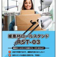 もりや産業 170113_緩衝材ロールスタンドRST03カタログ_A4両面_001610500101_藤栄