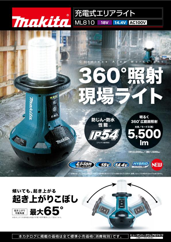 マキタ ML810_J_print
