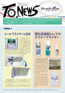 TO.NEWS48