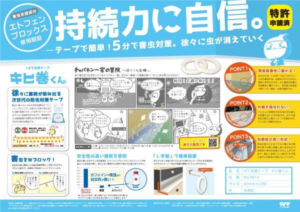 もりや産業 kihimakikun_catalog