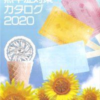 hirado-202007
