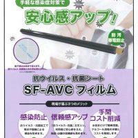 SF-AVC