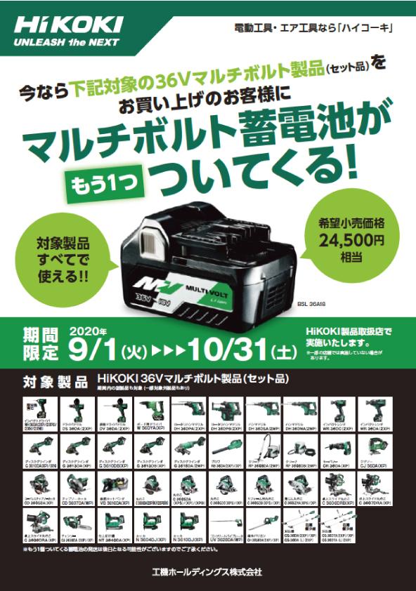 工機通20-077.MV製品拡販キャンペーンポスターデータ(吉田機電)