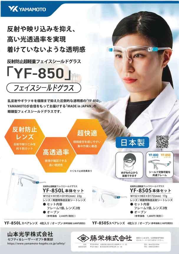 YF-850