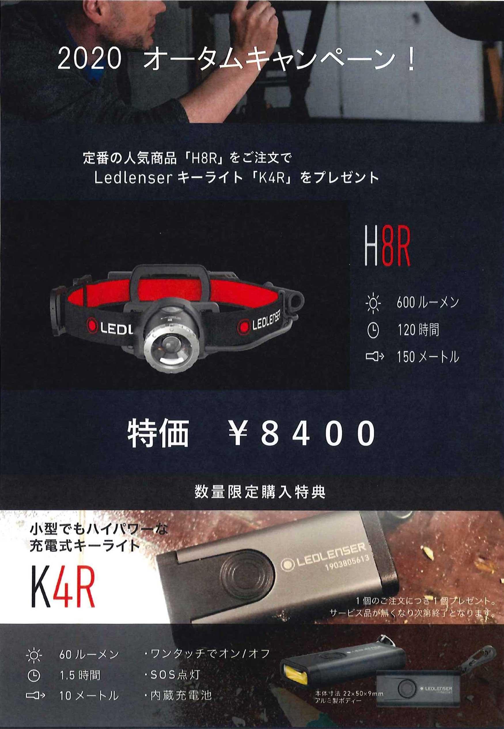 ヘッドライトH8R キャンペーン